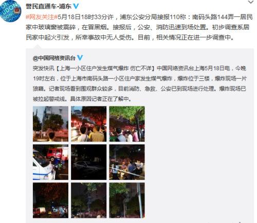 上海一社区发作煤气爆破 无职员受伤