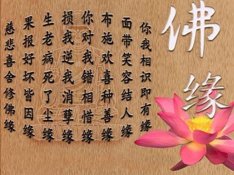 中国经典佛学禅语名句赏析图片
