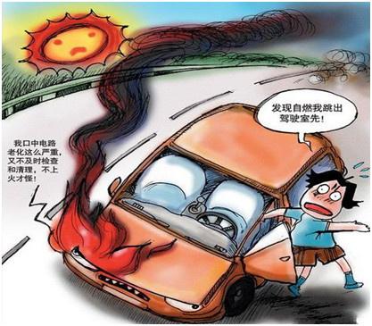 防范于未 燃 汽车养护多注意