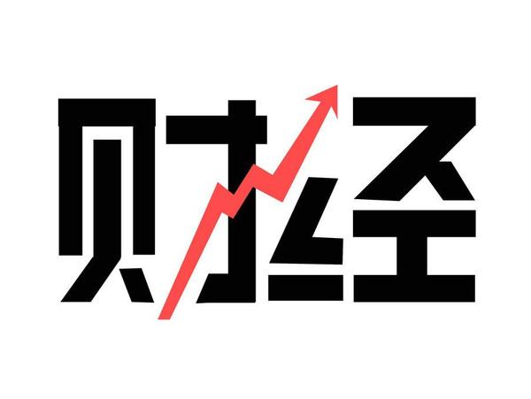 财经资讯_【财经资讯】5月18日财经早餐