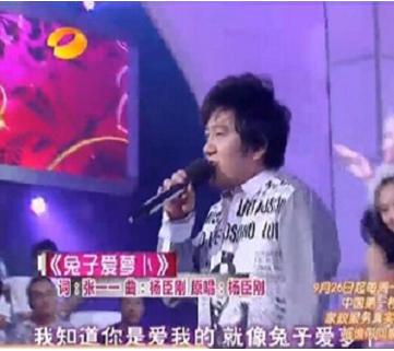 """""""收集歌王""""杨臣刚演唱的《兔子爱萝卜》曾风行华人社区"""