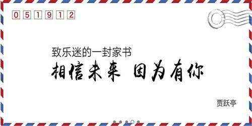 乐视CEO贾跃亭发表公开信(图片引自乐视官网)