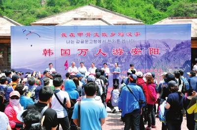 韩国万人游安阳启动仪式现场(2014年接待韩国游客达12万人次)