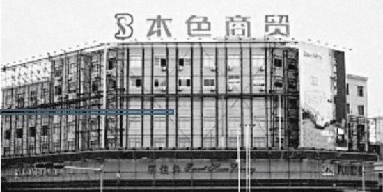吴英创办的本色集团大楼。