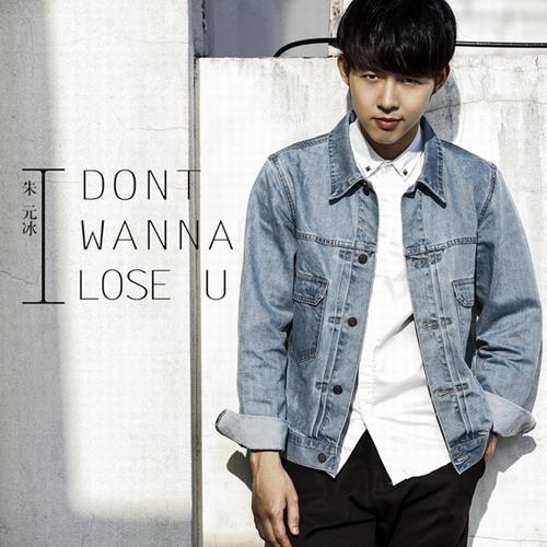 朱元冰《I Don't wanna lose U》封面