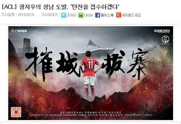 韩媒:恒大海报再牛也是输 城南用胜利回应挑衅