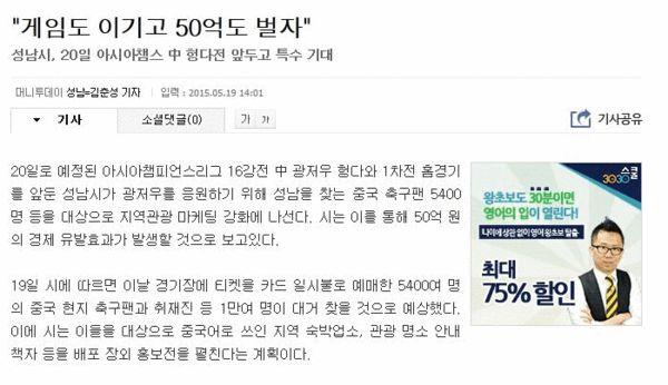 韩媒:赢恒大赚中国球迷50亿韩元 海报再牛也输