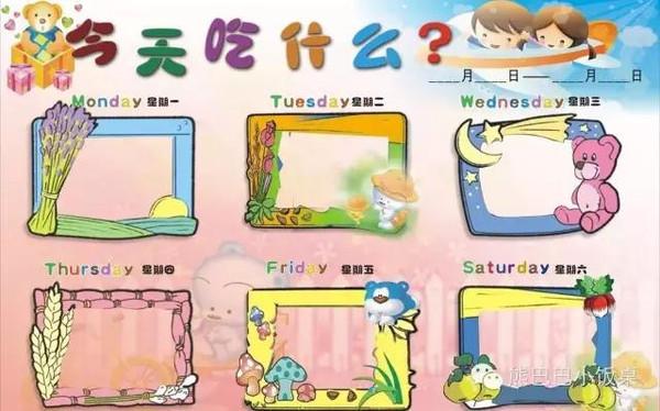 熊巴巴小饭桌每周菜谱公告(5月18-5月22)图片
