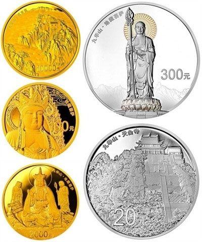 中国佛教圣地九华山金银纪念币