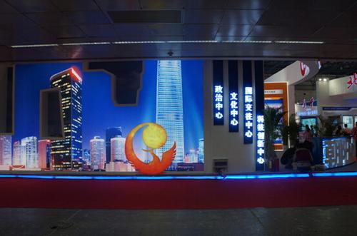 第十八届北京科技产业博览会观后感