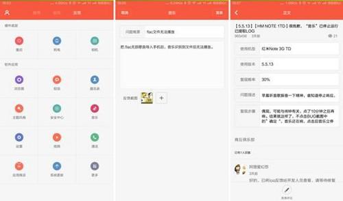 论坛app_miui论坛 app 发布公测,米粉可参与互动