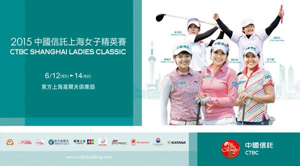 中国信托上海女子精英赛海报