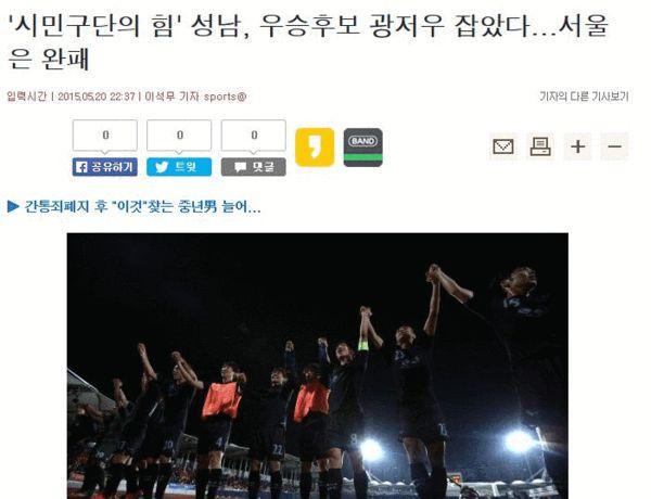 韩媒:恒大是用钱堆的 城南不屈意志胜亚洲曼联