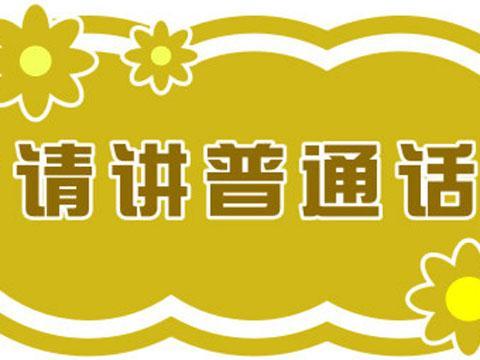 2015年6月北京市普通话考试报名通知