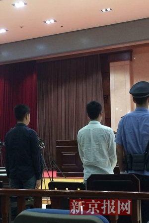 庭审现场。新京报记者 刘洋 摄