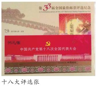 """乌鲁木齐收藏家协会杂项专业委员会副主任姜彩芳介绍说,十八大大版票价格骤然上涨,不排出有幕后炒作的可能,或许这只是个开头,接下来其他一些红色题材的邮票也会制造出这样的""""神话""""。记者电话连线到远在南京的钱币邮票专家沈宇霄。他认为,十八大大版票等邮票在线下市场的表现和当下邮币卡电子盘市场有直接关联。在南京文交所、中南文交所等艺术品电子盘中都有十八大评选张、十八大套票等红色邮票,且较上市价已有数十倍的涨幅,线下同类题材邮票自然不甘落后,加之有投资者的介入,上涨并不需要其他理由。"""