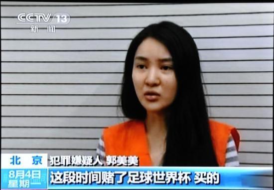 """材料图:郭美美,这名因""""红会""""事情而一夜成""""名""""的收集""""炫富女""""参加打赌被北京警方捕获。"""