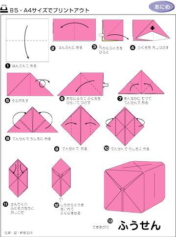 蓬船折纸大全图解