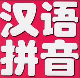 小学生必备,汉语拼音小学口诀,非常齐全大全入门硬笔书法图片