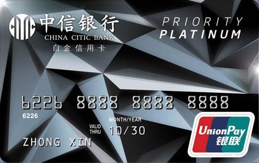 最容易申请的:中信银行银联i白金卡