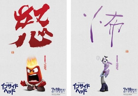 日本字_日本书法家用汉字为《头脑特工队》设计了几张超好看的海报(组图)