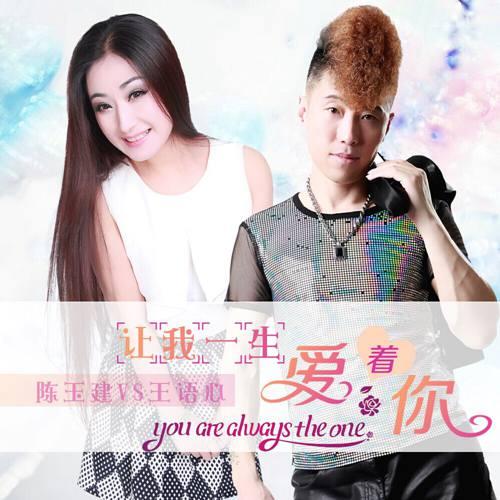 浪漫一生言情小�9n�_陈玉建携王语心 演绎浪漫情歌《让我一生爱着你》