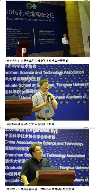 2015石墨烯高峰论坛在清华大学深圳研究生院开幕