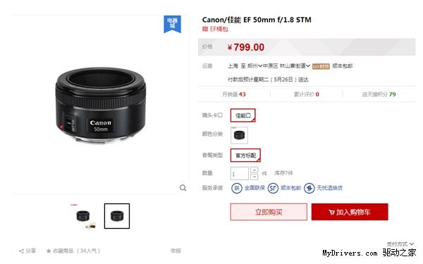 """799 佳能新""""小痰盂""""EF 50mm f/1.8 STM镜头国内上市"""