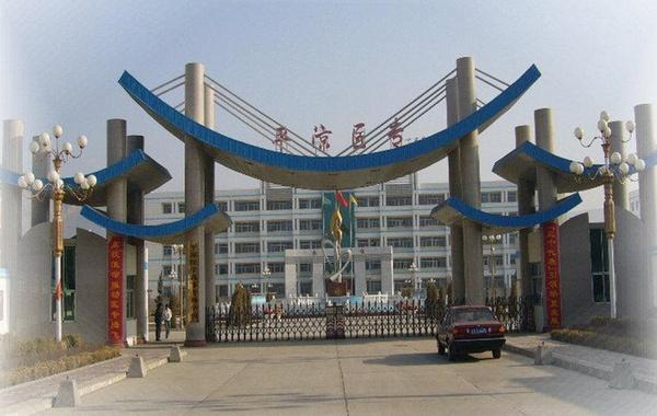 北京医学院附属中学_平凉医专升格为甘肃医学院