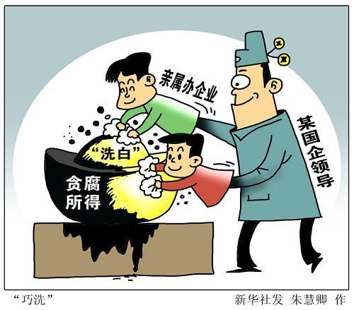国资委亮剑国企亲缘经商腐败(组图)