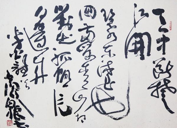 狂草90后影院_白狼书法艺术全国巡展上海站揭幕 擅写狂草(组图)