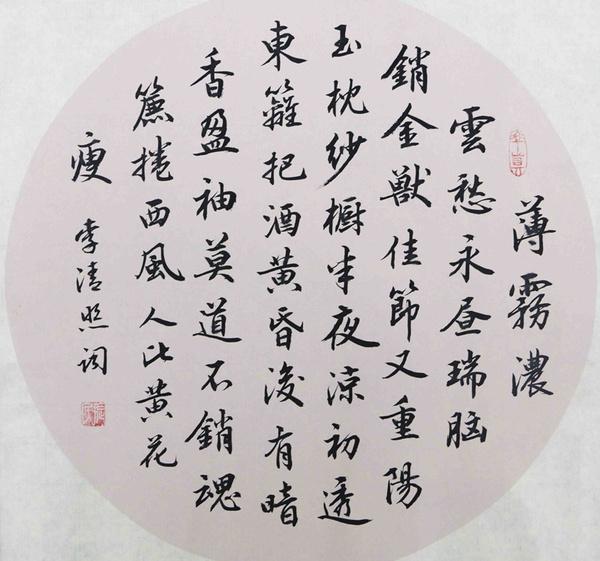 《五柳先生传》,《桃花源记》 《登高》,《一剪梅》,《秋兴八首》之图片