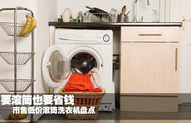 不过由于国产厂商发力低端滚筒市场,致使一些滚筒洗衣机降至2000元以下,从而引起部分合资品牌的跟风,所以便宜实惠的滚筒洗衣机也开始刮起平民风。小编这里就推荐几款低价的滚筒洗衣机。