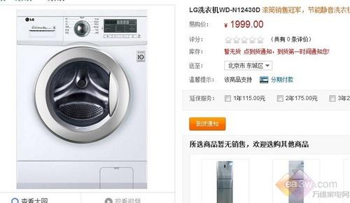 这款LG滚筒洗衣机在原有电机技术上进行全新突破,区别普通电机的电压变频控制,实现电流变频的精准控制,极大提高洗衣机的性能和灵活性,从而使得洗衣机更强劲、更耐用、更静音、更节能。