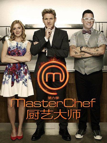 厨艺真人秀《厨艺大师》(MasterChef)新季回归