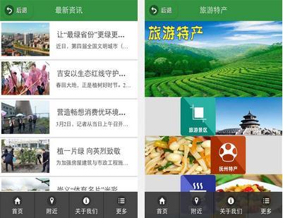 生态抚州app 休闲娱乐旅游特产集一体的移动客户端(组图)
