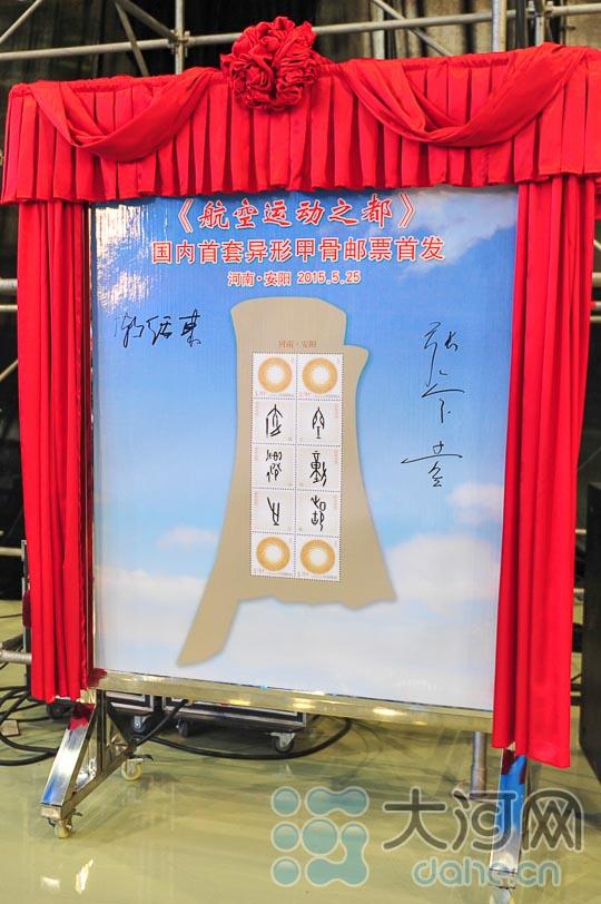 第七届安阳航空运动文化旅游节开幕仪式现场