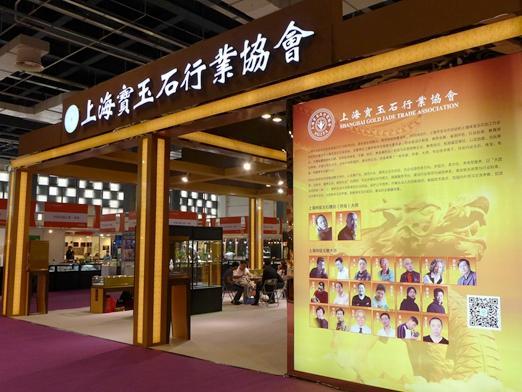 上海宝玉石行业协会亮相2015上海国际珠宝展