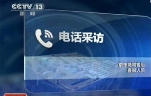 京东回应售翻新iPhone:供货来源正规可靠-乐视