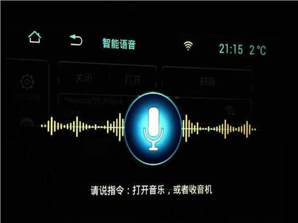 从点击到触屏,再到语音,技术的升级也见证了人机交互从一个时代