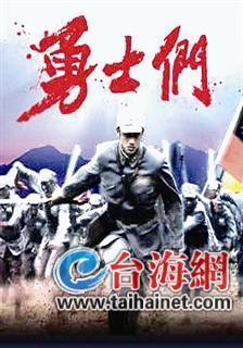 台湾也曾拍抗日神剧:扒手、妓女抗日 傻兵立大功