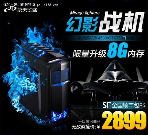 作为DIY整机商家的京天华盛,推出了一款基于酷睿i5-4590、GTX750Ti显卡的高端游戏主机,2888元的售价绝对是性价比的典范,不用劳烦自己装机就能买到十足的性能,对于近期准备攒机的主流游戏玩家绝对是个好消息。