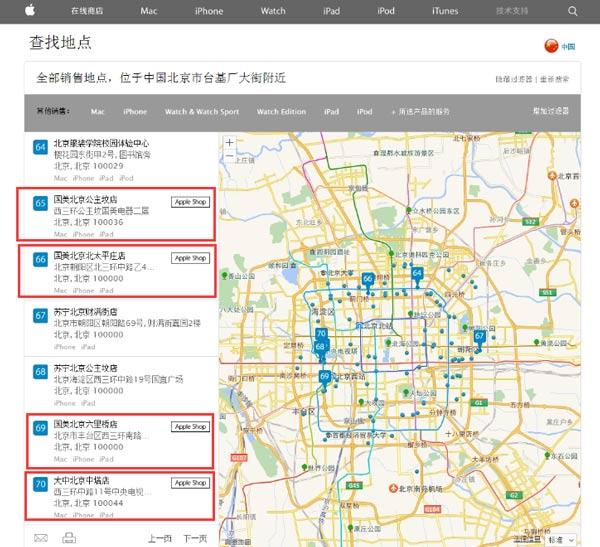 根据苹果官网信息显示北京99家苹果认证优质经销商中国美占比超1/5