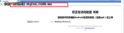 第四步:点击电脑上的浏览按钮,找到泰捷视频apk的存放位置。