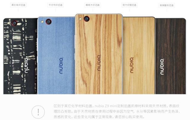 99元/多选择 nubia Z9 mini定制后盖开卖