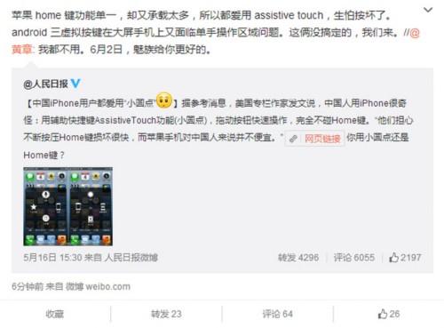 6月2日,魅族即将发布魅蓝新一代产品,售价999元。从目前的报道来看,新产品将改用「腰圆」实体按键的设计,虽然没加入指纹识别功能,但加入了与魅族MX4