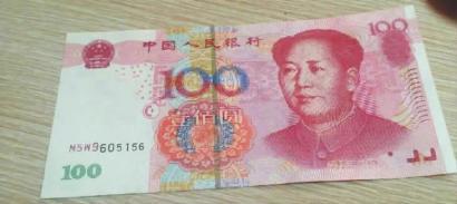 这是王老师收到的假币,认真找找那里不对