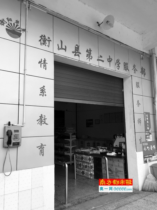 """衡山县二中学失效劳部所挂的是个别工商经营执照,门口却又印着""""衡阳楚康""""的LOGO。宋凯欣 摄"""