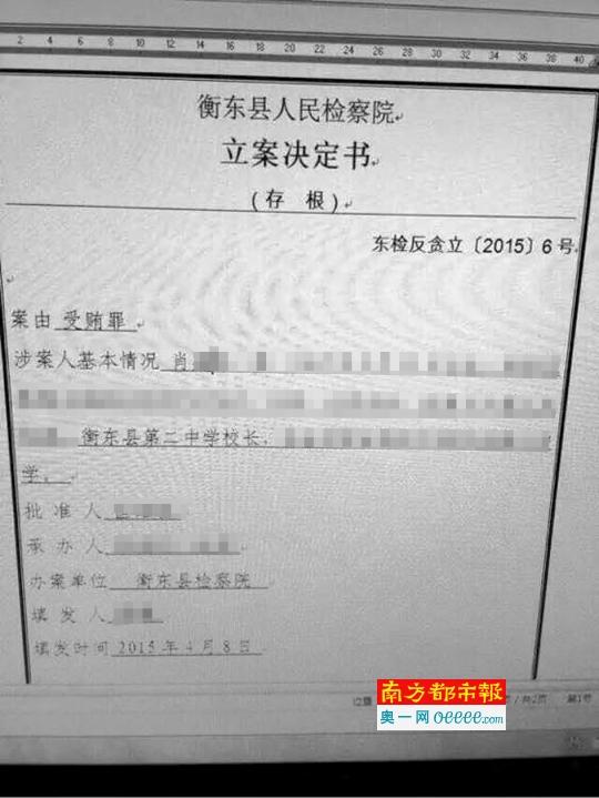 """●衡东县公民查看院出具的衡东县二中校长备案决议书,案由是""""纳贿罪""""。材料图像"""