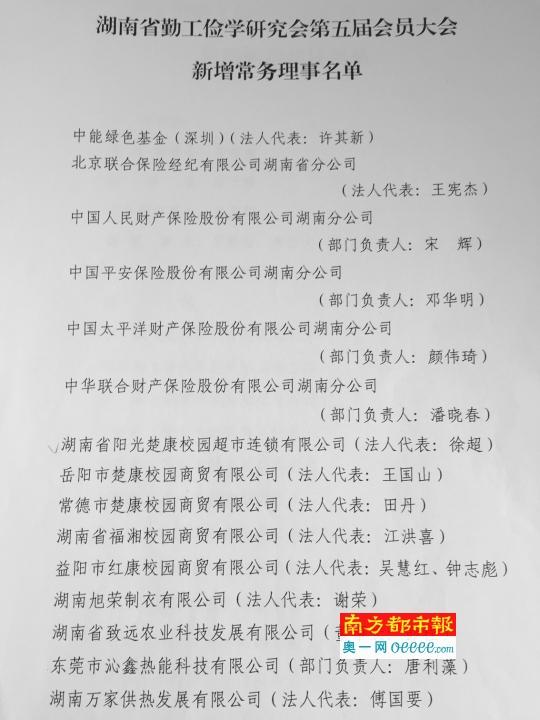 ●楚康商贸除了在湖南出产教导配备处存案,是其力推的一个公司外,仍是其下属一个官方安排湖南省勤工俭学研讨会的会员,且据有多个常务理事名额。